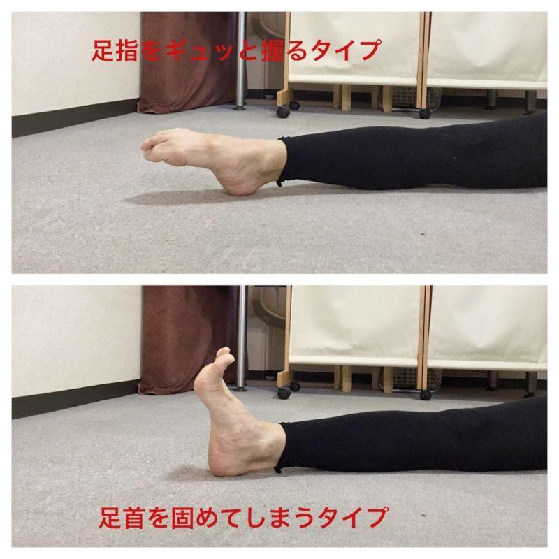開脚を改善するコツの1つ 足指・足首の力を抜く