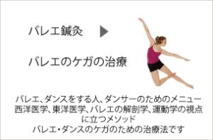 バレエ・ダンスのための鍼灸治療、バレエ鍼灸、バレエ治療院あんじゅ