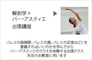 出張講座|解剖学+フロアバレエ