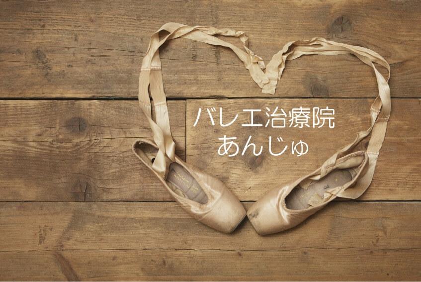 バレエ治療院あんじゅ、新宿、代々木、東京