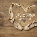 バレエ治療院あんじゅ、バレエ鍼灸、バレエ整体、ターンアウト改善、開脚改善、バレエの解剖学講座