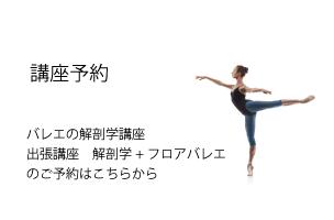 バレエの解剖学、出張講座|解剖学+フロアバレエ申し込みフォーム