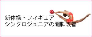 新体操・フィギュア・シンクロジュニアの開脚改善