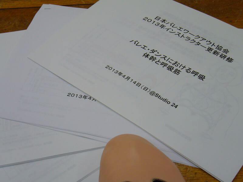 バレエ解剖学講師、活動レポート_2013_1、バレエ治療院あんじゅ