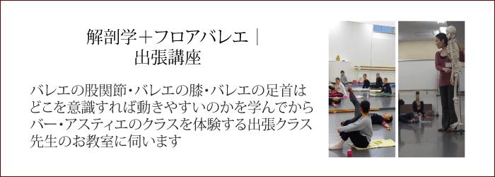 出張講座|解剖学+フロアバレエ、バレエ治療院あんじゅ