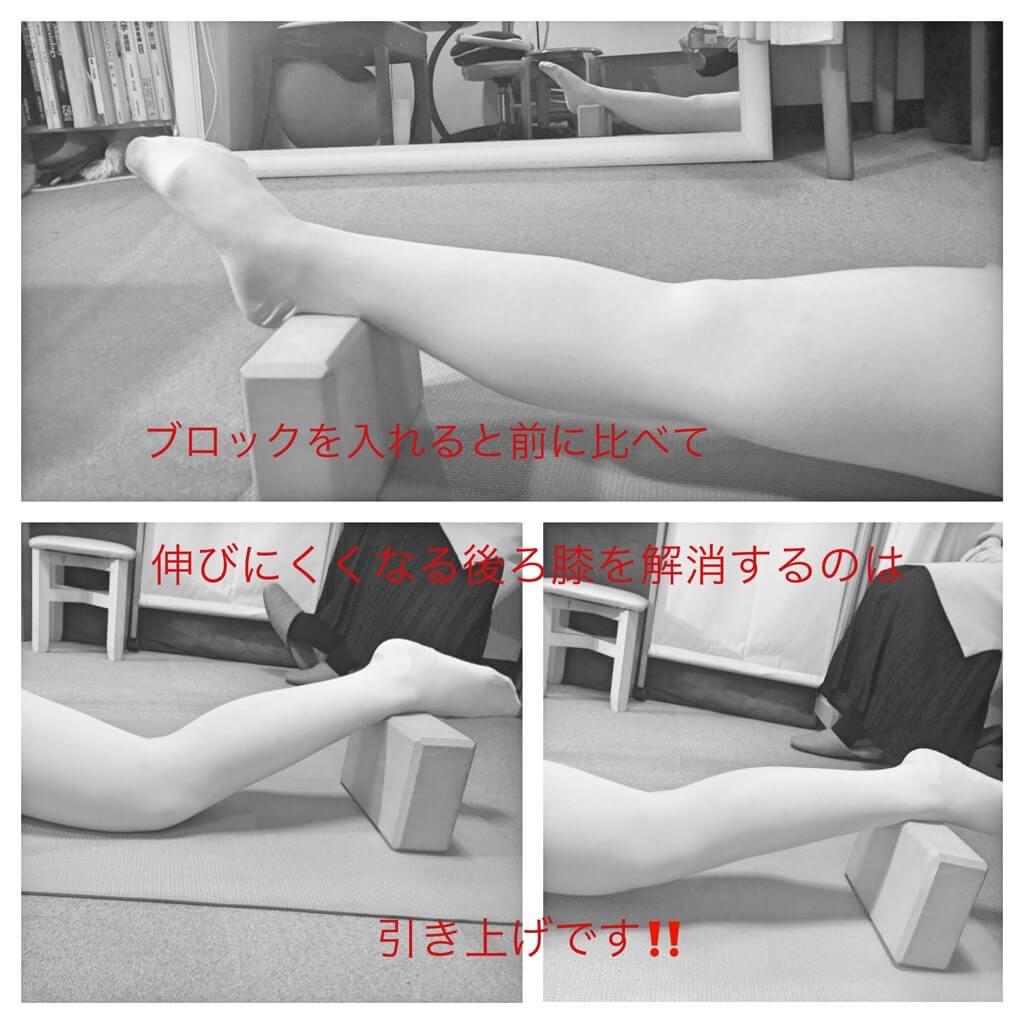 新体操ジュニアの開脚改善、バックル改善、バレエ治療院あんじゅ
