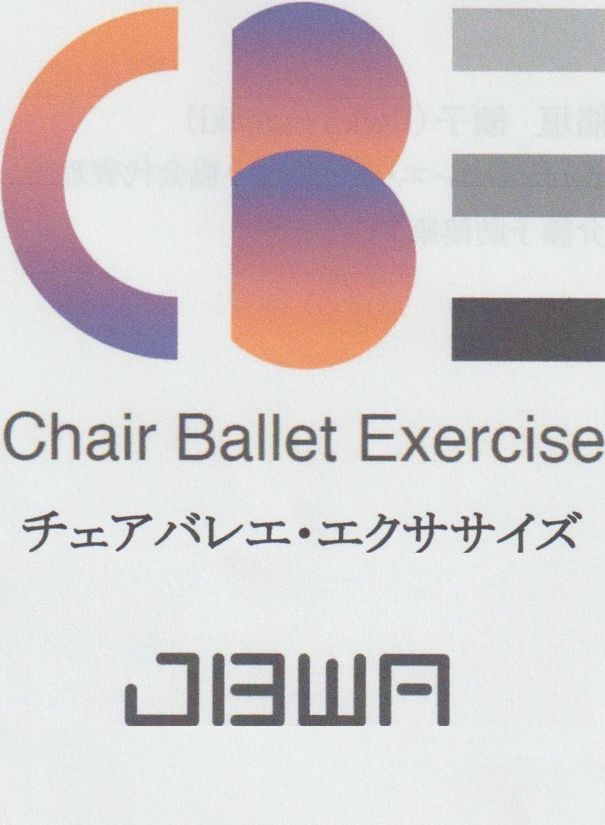 チェアバレエエクササイズ、JBWA,一般社団法人日本バレエワークアウト協会