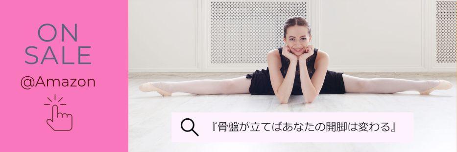 骨盤が立てばあなたの開脚は変わる バレエ治療院あんじゅ