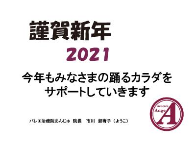 バレエ治療院あんじゅ 2021